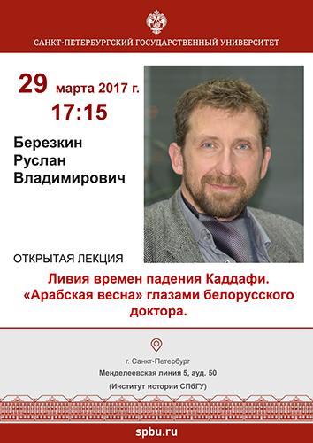 Березкин Руслан Владимирович